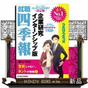就職四季報企業研究・インターンシップ版|windybooks