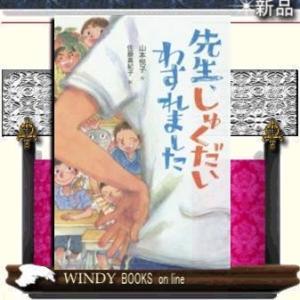先生、しゅくだいわすれました / 出版社  童心社   ジャンル  児童書   著者  山本悦子(児童文学)|windybooks