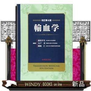 輸血学|windybooks