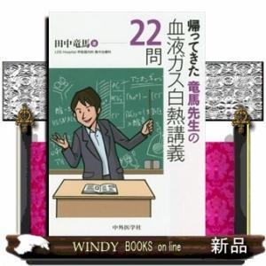 帰ってきた竜馬先生の血液ガス白熱講義22問|windybooks