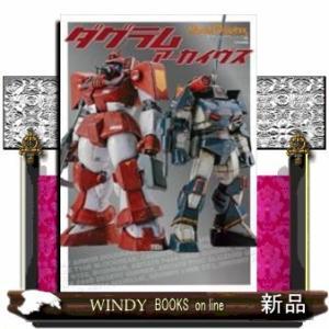 ダグラムアーカイヴス|windybooks