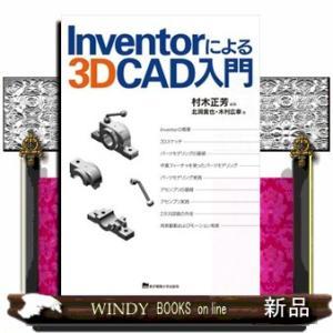 Inventorによる3D CAD入門村木 正芳