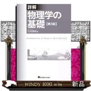 詳解物理学の基礎 windybooks