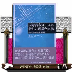 国際課税ルールの新しい理論と実務ポストBEPSの重要課題本庄 資 / 出版社  中央経済社   著者  本庄資   内容: 現役国税官僚、OB、研究|windybooks