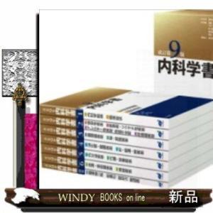内科学書|windybooks
