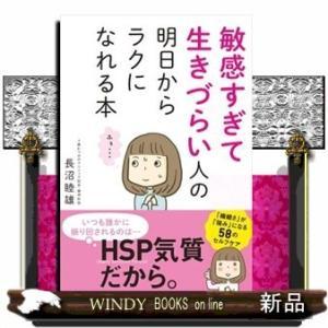 敏感すぎて生きづらい人の明日からラクになれる本 windybooks