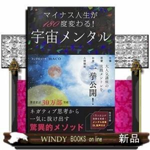 マイナス人生が180度変わる!宇宙メンタ / 0|windybooks