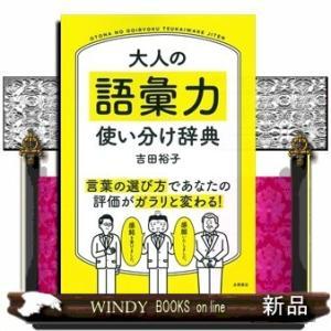 大人の語彙力使い分け辞典吉田裕子 / 出版社-永岡書店|windybooks