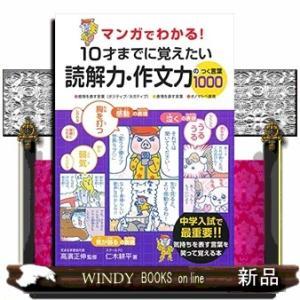 マンガでわかる!10才までに覚えたい読解力・作文力のつく言葉|windybooks