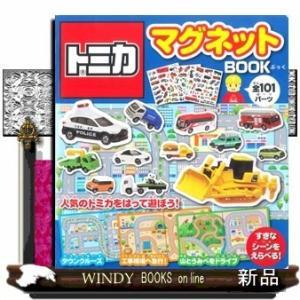 トミカマグネットBOOK  人気のトミカをはって遊ぼう! / 子どもたちに大人気のミニカー「トミカ」のマグネットブック。本の紙面はマグネットを自由に|windybooks
