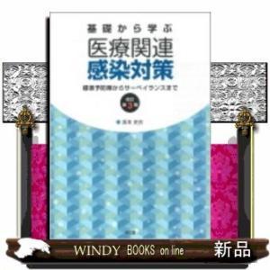 基礎から学ぶ医療関連感染対策  標準予防策からサーベイランスまで|windybooks