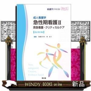 急性期看護  成人看護学  2|windybooks