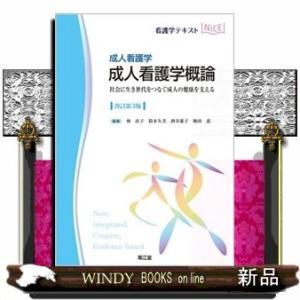 成人看護学概論 成人看護学  社会に生き世代をつなぐ成人の健康を支える 改訂第3版|windybooks