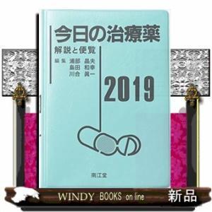 今日の治療薬  解説と便覧  2019 / 出版社-南江堂 windybooks