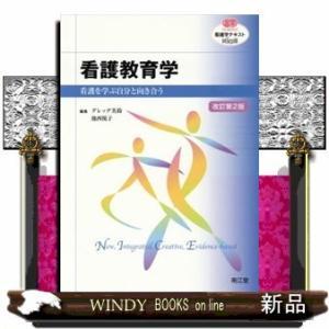 看護教育学  看護を学ぶ自分と向き合う 改訂第2版|windybooks