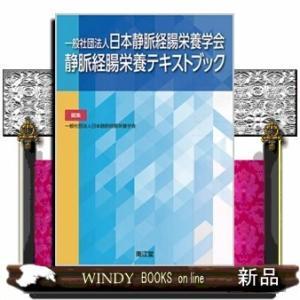 一般社団法人日本静脈経腸栄養学会静脈経腸栄養テキストブック|windybooks