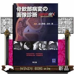 骨軟部病変の画像診断|windybooks