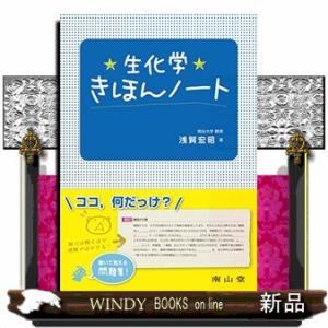 生化学きほんノート|windybooks