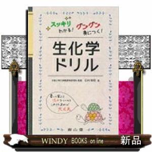 生化学ドリル スッキリわかる!グングン身につく!  スッキリ|windybooks