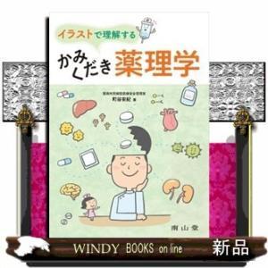 イラストで理解するかみくだき薬理学|windybooks