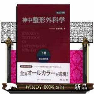 神中整形外科学  下巻  下|windybooks