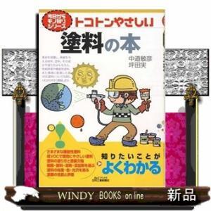 今日からモノ知りシリーズ  トコトンやさしい塗料の本         /  出版社-日刊工業新聞社  -  [ 理工自然 ]  シリーズ-B&Tブックス windybooks