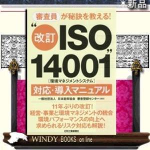 """審査員が秘訣を教える!""""改訂ISO14001""""〈環境マネジメントシステム〉対応・導入マニュアル         /  出版社-日刊工業新聞社  - windybooks"""