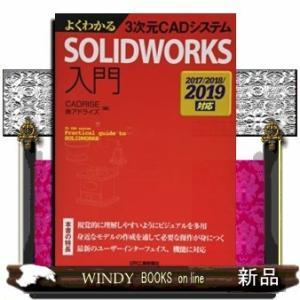 よくわかる3次元CADシステム SOLIDWORKS入門 2017/2018/2019対応 windybooks