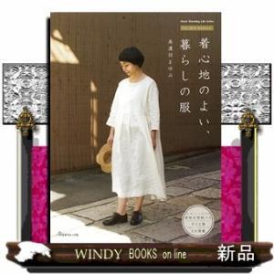 着心地のよい、暮らしの服FU-KO basics. S〜LLサイズの実物大型紙つき子ども服3点(100〜150サ (Heart Warming Life Series)美濃羽まゆみ / windybooks
