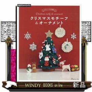 クリスマスモチーフ&オーナメント  かわいいかぎ針編み windybooks