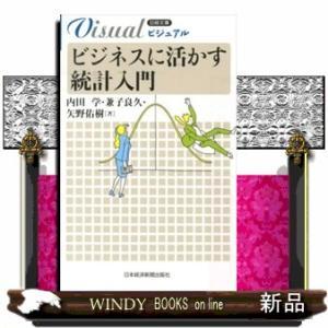 ビジュアルビジネスに活かす統計入門 /|windybooks