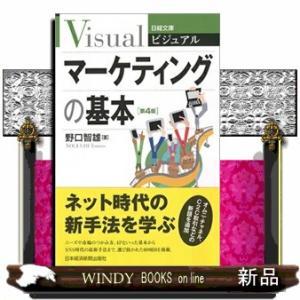 ビジュアルマーケティングの基本〈第4版〉 (日経文庫)野口 智雄 windybooks