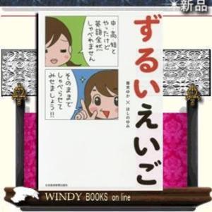 ずるいえいご / 出版社-日本経済新聞出版社|windybooks