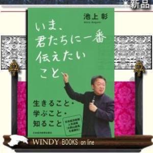 いま、君たちに一番伝えたいこと    / 9784532169619 / 出版社-日本経済新聞出版社