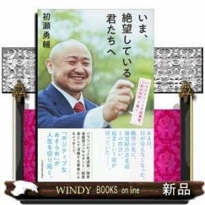 いま、絶望している君たちへ 障害者アスリート兼起業家になった僕の軌跡と挑戦 / 出版社  日本経済新...