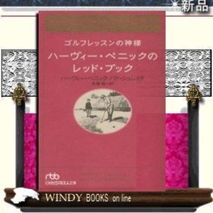 [内容]全世界で100万人以上に読まれている「伝説のレッスン書」がついに文庫化。「ステイ・ビハインド...
