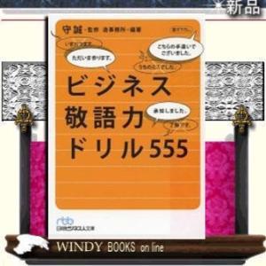 ビジネス敬語力ドリル555    / 守誠 [監修]  著 - 日本経済新聞出版社