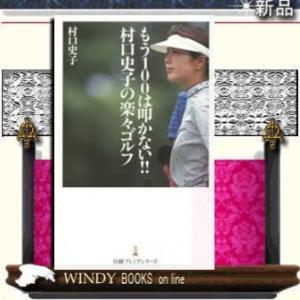 もう100は叩かない!! 村口史子の楽々ゴルフ    /   日本経済新聞   /  村口史子 windybooks