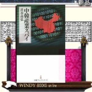 中韓産業スパイ    / 9784532262945 / 出版社-日本経済新聞出版社