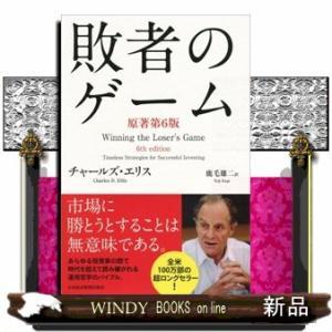 出版社  日本経済新聞出版社   著者  チャールズ・エリス   内容: 全米50万部のロングセラー...