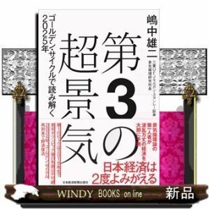 出版社  日本経済新聞出版社   著者  嶋中雄二   内容: 日本経済は2019年まで好調だが、オ...