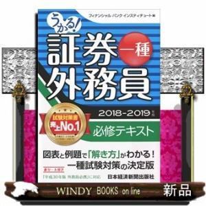 出版社  日本経済新聞出版社   著者  フィナンシャルバンクインスティチュート   内容: 金融機...