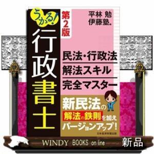 うかる!行政書士民法・行政法解法スキル完全マスター|windybooks