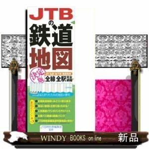 JTBの鉄道地図決定版 / 出版社  JTBパブリッシング   著者  0   内容: JR・私鉄・地下鉄・路面電車すべての路線と駅を紹介した、全国|windybooks
