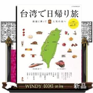 出版社  JTBパブリッシング   著者  0   内容: 台北には行ったけれど、今度は台湾のいろい...