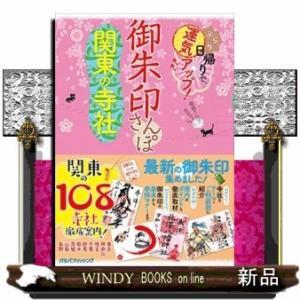 御朱印さんぽ関東の寺社 ぶらり日帰りで、運気アップ! 関東の|windybooks