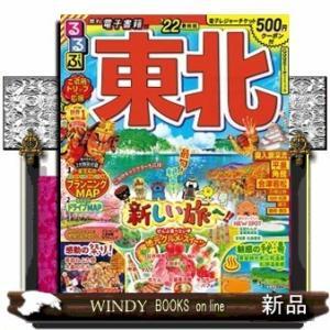 るるぶ東北'22 windybooks