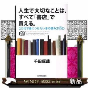 人生で大切なことは、すべて「書店」で買える。    / 9784534048561 / 出版社-日本...
