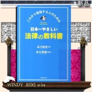 日本一やさしい法律の教科書 windybooks