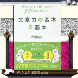 文章力の基本の基本    / 9784534053084 / 出版社-日本実業出版社